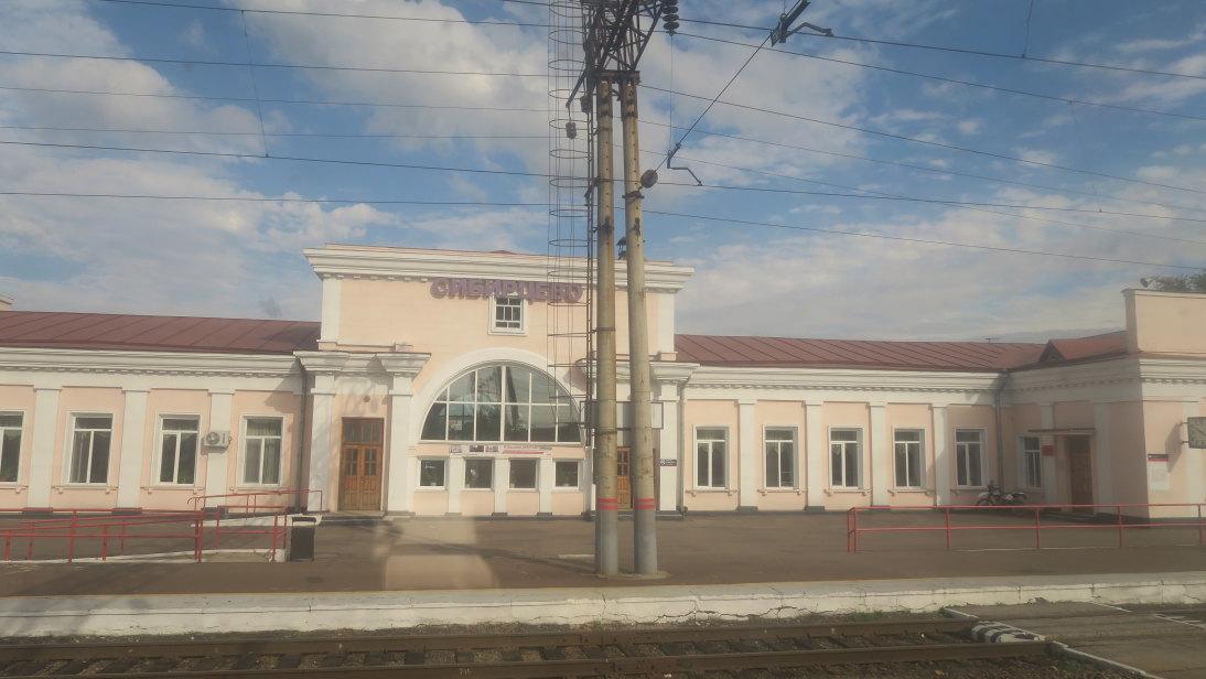Estación de Сиби́рцево (Sibirtsevo).