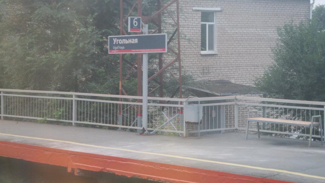 Estación de Угольная (Ugolnaya)
