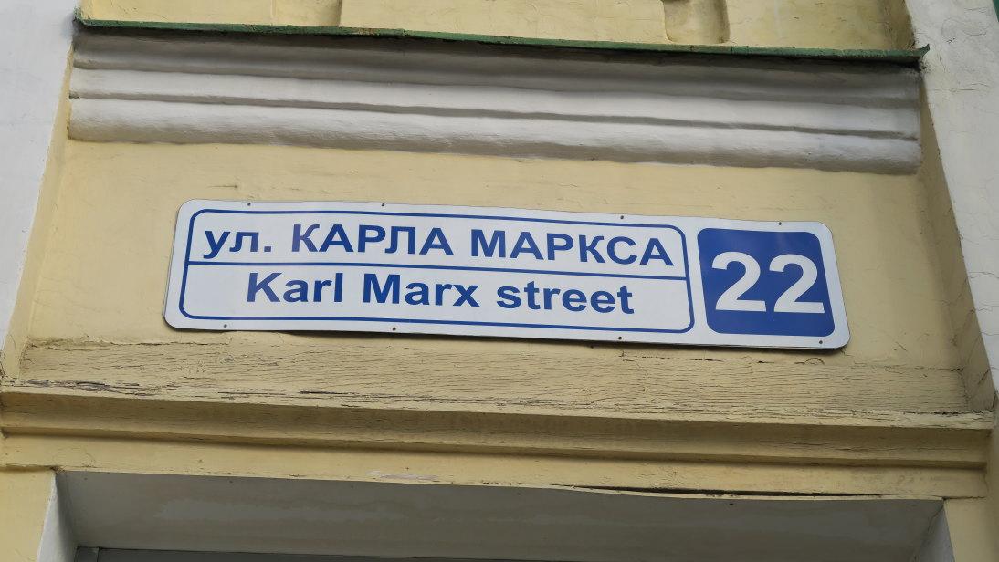 Calle Karl Marx.