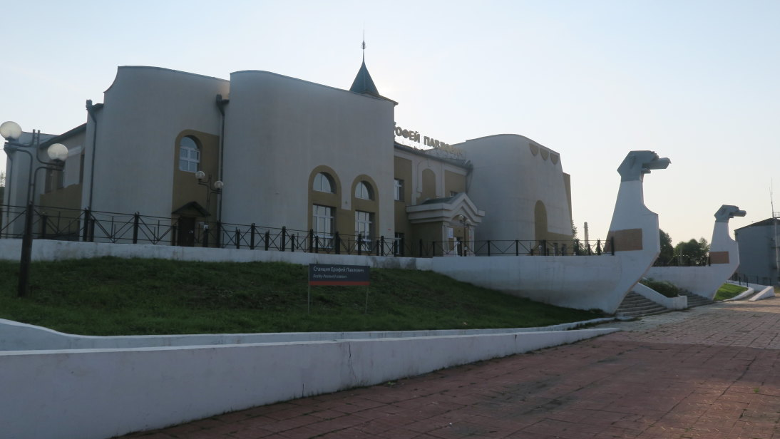 Estación de Ерофе́й Па́влович (Yerofey Pavlovich).